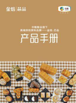 高端烘焙原料品牌--金焙、芯品产品手册 电子杂志制作平台