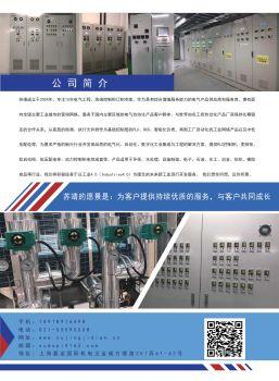 上海苏靖机电工程有限公司电子画册