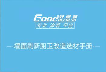 上海理源建筑装饰工程有限公司电子画册