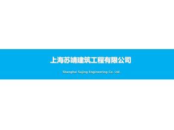 上海苏靖建筑工程有限公司电子画册