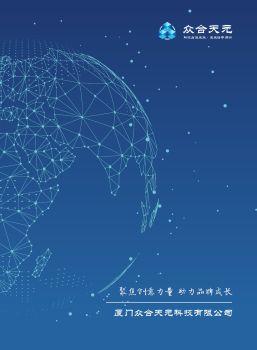 厦门众合天元科技有限公司 电子书制作软件