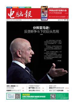 电脑报 2020年第25期,电子期刊,电子书阅读发布