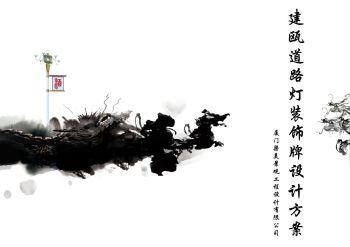 建瓯城市文化简本 电子书制作软件