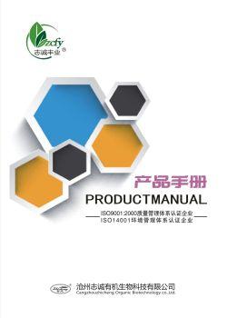 沧州志诚2018产品手册