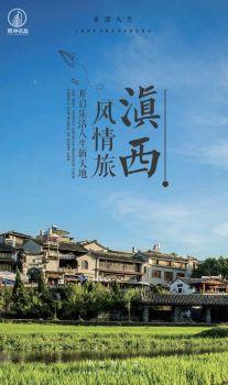 滇西风情旅 电子杂志制作软件