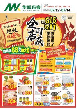 全司店庆,比618双11更惊爆的价格来啦电子宣传册