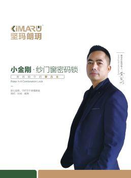 坚玛朗玥电子宣传册