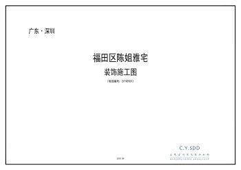 深圳福田区陈女士雅宅电子杂志