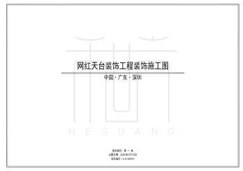 网红天台装饰工程宣传画册