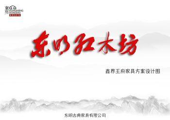 鑫界王府家具設計方案 電子書制作軟件