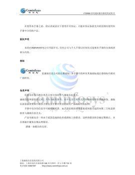 CTS9000系列终端服务器产品说明书电子画册