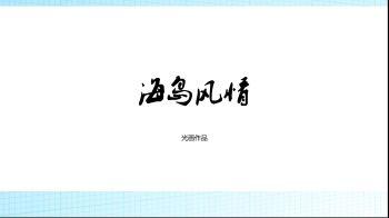 海島風情 電子書制作平臺