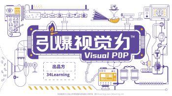引爆视觉力,3D翻页电子画册阅读发布平台