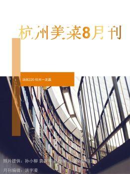 杭州8月月刊