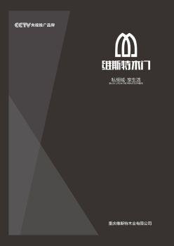 维斯特木门——2021电子图册 电子书制作软件
