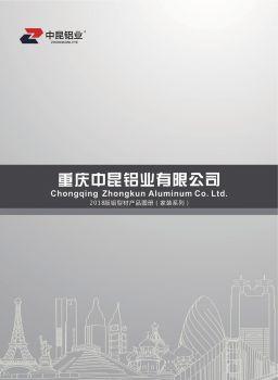中昆铝业—2018版铝型材产品画册(家装系列)