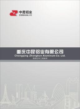 重庆中昆铝业有限公司电子画册