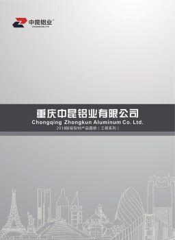 中昆铝业—2018版铝型材产品画册(工程系列)