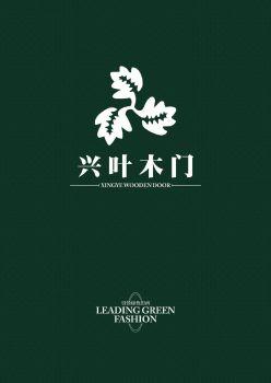 兴叶木门电子画册
