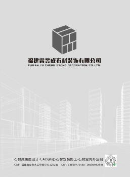 福建昱成石材装饰有限公司电子画册