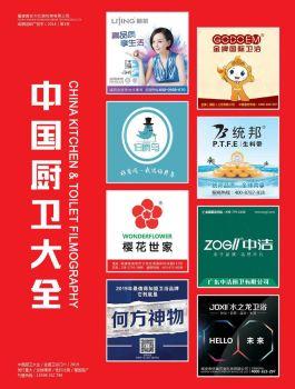 2019年中国厨卫大全电子杂志