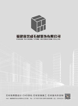 福建省昱成石材装饰有限公司电子画册