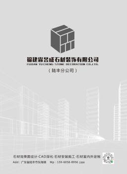 福建省昱成石材装饰有限公司(陆丰分公司)电子画册