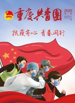 重庆共青团2020年第1期,3D数字期刊阅读发布