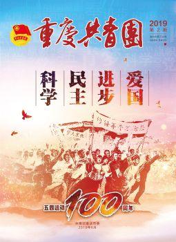 《重庆共青团》2019年第2期,3D数字期刊阅读发布