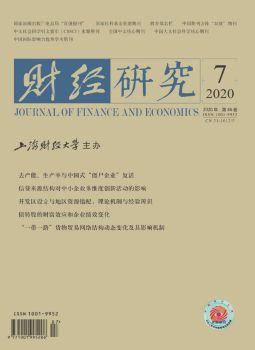 《財經研究》2020年第7期,在線電子雜志,期刊,報刊