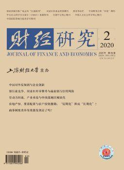 《财经研究》2020年第2期