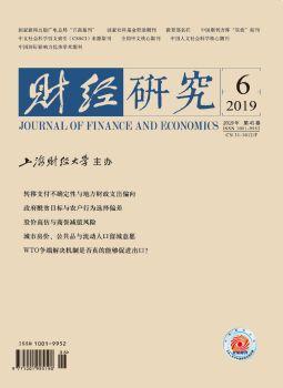 财经研究2019年第6期电子宣传册