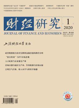 《财经研究》2020年第1期,在线电子杂志,期刊,报刊