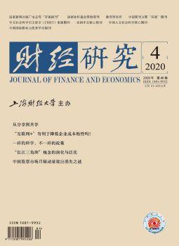 《财经研究》2020年第4期