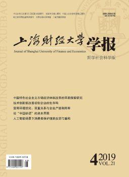 《上海财经大学学报》2019年第4期电子书