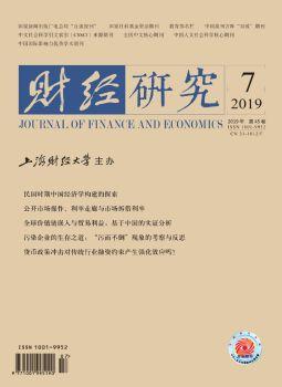 财经研究2019年第7期电子书