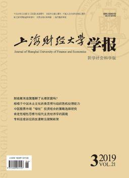 《上海财经大学学报》2019年第3期电子书