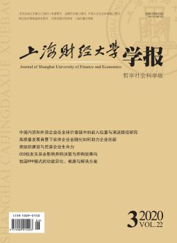 《上海财经大学学报》2020年第3期 电子书制作软件