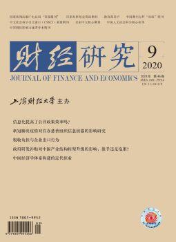 《财经研究》2020年第9期,在线电子杂志,期刊,报刊