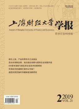 上海财经大学学报2019年第2期电子书