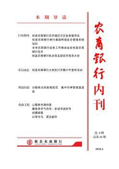 攸县农商银行内刊(4月)