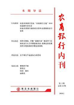攸县农商银行内刊(2月)