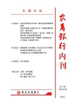攸县农商银行内刊(3月)