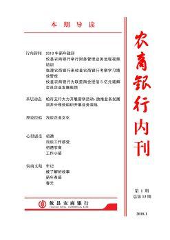 攸縣農商銀行內刊(1月)