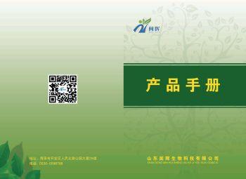 山东闽辉生物产品手册