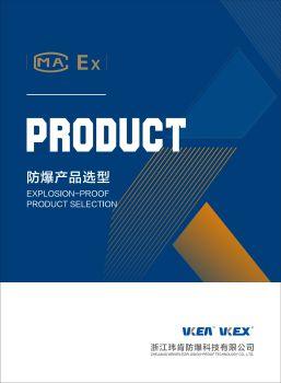 浙江玮肯防爆科技有限公司,3D翻页电子画册阅读发布平台