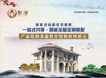 南京聚成轻钢产品结构画册