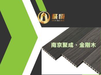 南京聚成金刚木墙饰材料介绍电子杂志