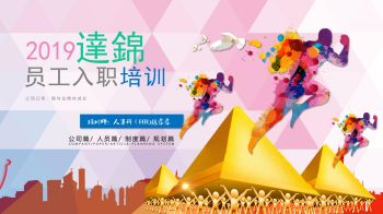 芜湖达锦入职培训模板第一版电子杂志