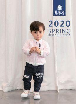 婴姿坊2020春季电子画册 电子书制作软件